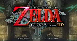 【WiiU】『ゼルダの伝説 トワイライトプリンセス HD』紹介映像が公開