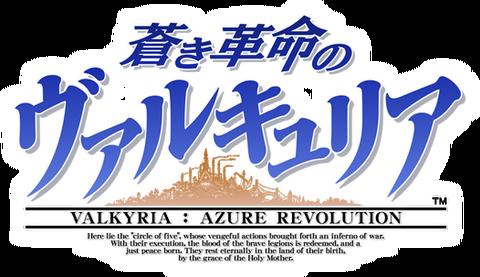 【PS4/PSVita】『蒼き革命のヴァルキュリア』プロモーション&ゲームトレーラー映像が公開