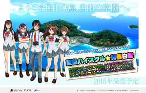 【PS4/PS3】『夏色ハイスクル★青春白書(略)』プレイ動画が公開