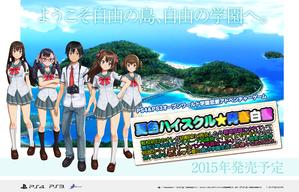 【PS4/PS3】『夏色ハイスクル★青春白書(略)』第2弾PVが公開