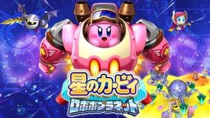 【3DS】『星のカービィ ロボボプラネット』紹介映像が公開