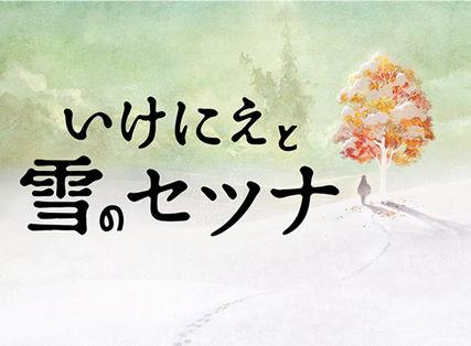 【PS4/PSVita】『いけにえと雪のセツナ』ジャンプフェスタ'16トレーラーが公開