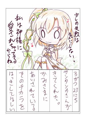 【花騎士雑記】サンタンカさんが来た