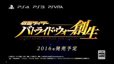 【PS4/PS3/PSVita】『仮面ライダー バトライド・ウォー 創生』ゲームオープニング映像が公開