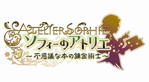 【PS4/PS3/PSVita】『ソフィーのアトリエ ~不思議な本の錬金術士~』オープニングムービーが公開