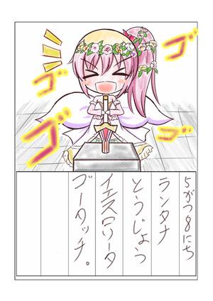 【花騎士雑記】ランタナが来たり、師匠が来たり