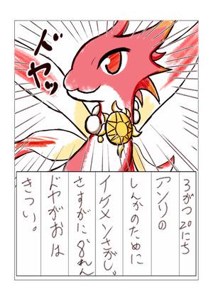 【花騎士雑記】週末のイラストをまとめてドーン