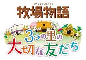 【3DS】『牧場物語 3つの里の大切な友だち』が2016年初夏発売&ティザーサイトが公開