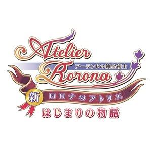 【3DS】『新・ロロナのアトリエ はじまりの物語 ~アーランドの錬金術士~』プレイムービーが公開