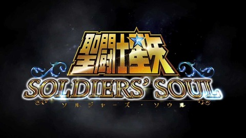 【PS4/PS3/PC】『聖闘士星矢 ソルジャーズ・ソウル』が2015年発売&PVが公開
