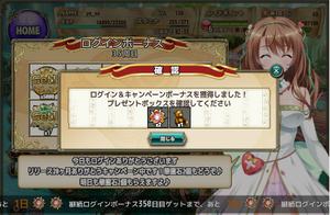 【花騎士雑記】あと1日!