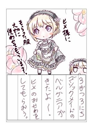 【花騎士雑記】ベル&オナモミ