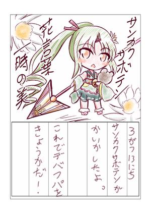 【花騎士雑記】サンカクサボテンさん開花