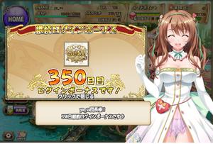 【花騎士雑記】350日キタヨキタヨ!後適当な告知(?)
