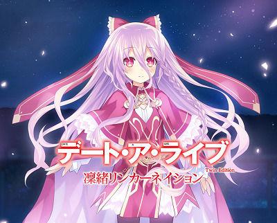 【PSVita】『デート・ア・ライブ Twin Edition 凜緒リンカーネイション』AnimeJapan 2015 公開プロモーション映像