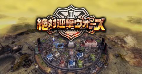 【PS3/PSVita】『絶対迎撃ウォーズ』 PVが公開