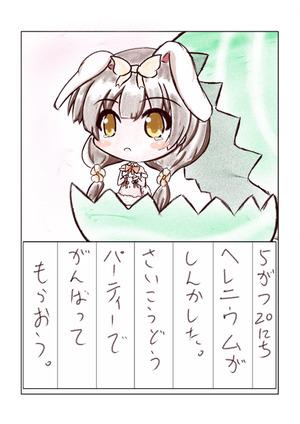 【花騎士雑記】ヘレニウム進化
