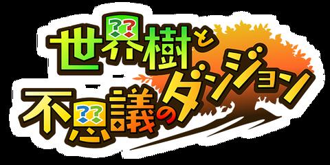 【3DS】『世界樹と不思議のダンジョン』期間限定でDLC5種の無料配信が決定