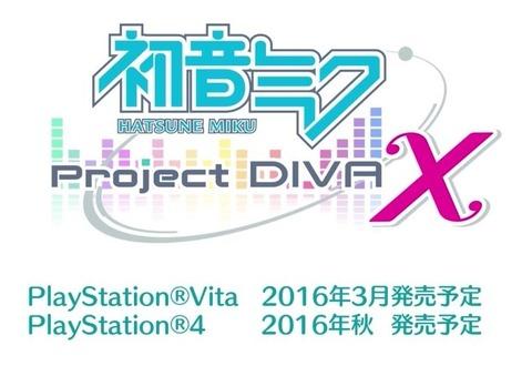 【PSVita】『初音ミク -Project DIVA- X』収録曲紹介動画第10弾が公開