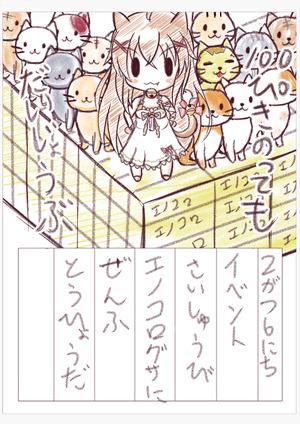 【花騎士雑記】とうひょうかんりょう!