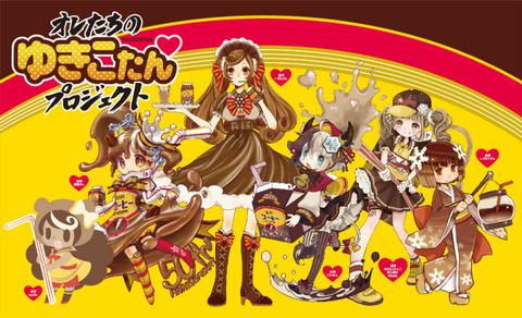 雪印コーヒー公式キャラ ゆきこたんのゲーム『珈琲迷宮』第2弾が公開