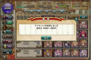 【花騎士雑記】60万団長になりました。