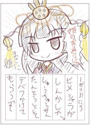 【花騎士雑記】進化なのじゃ(ドヤァ