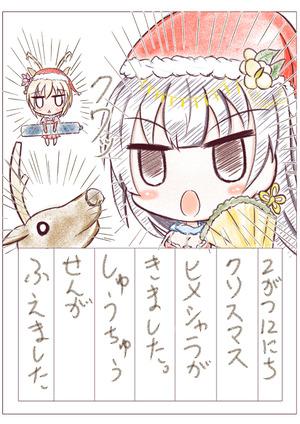 【花騎士雑記】しゅうちゅうせん&ログイン500にち
