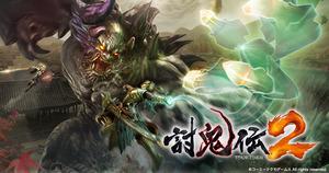 【PS4/PS3/PSVita】『討鬼伝2』PSV体験版5月24日に配信、DL版予約は5月17日~