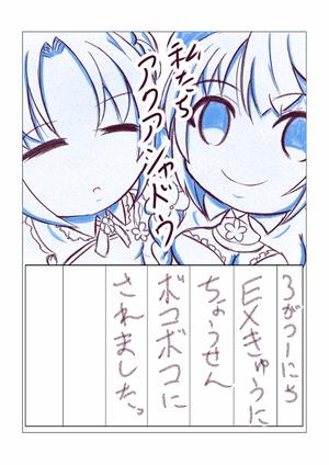 【花騎士雑記】EX