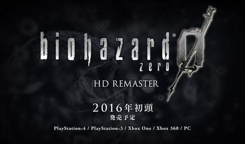 【PS4/PS3/XboxOne/Xbox360】『バイオハザード0 HDリマスター』の発売日が2016年1月21日に決定&ウェスカーモード トレーラーが公開