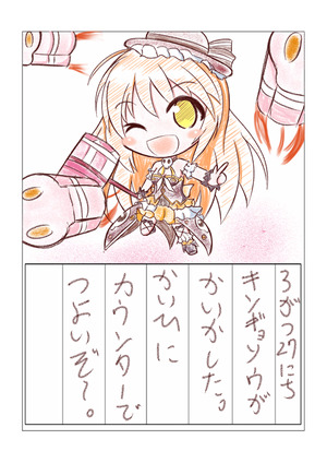 【花騎士雑記】キンギョソウ開花