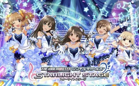 【iOS/Android】『アイドルマスターシンデレラガールズ スターライトステージ』が発表&事前登録開始