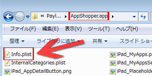アプリ url スキーム 調べ 方