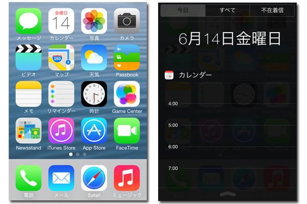 【iOS7 beta1】 iOS7 ベータ1をディベロッパーアカウント無しでインストール 【11A4327q】