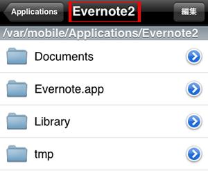 【要脱獄】&lt;/p&gt;<br /> &lt;p&gt;デバイスに同じアプリを複数導入する方法 【但し、アイコンは白い】