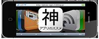 iPhone 神アプリのススメ