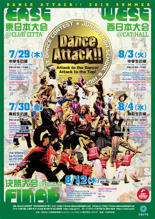danceattack_main-image2