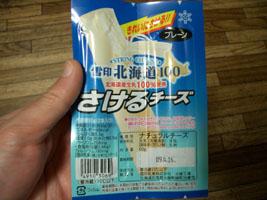 カロリー さける チーズ
