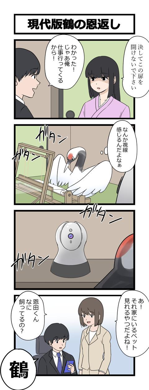 現代版鶴の恩返し