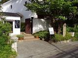小瀧美術館