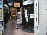 鎌倉和総菜 近藤 入口