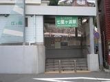 ラバーマ 江ノ電七里ヶ浜駅