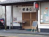 栄寿司 店