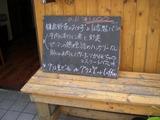 千 メニュー黒板2