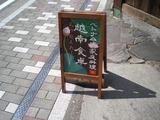 越南食卓 看板