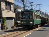 電車通 江ノ電