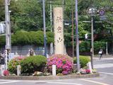 鎌倉山茶房 ロータリー
