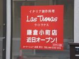 ラ・トラナス 近日オープン