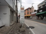 むすび茶屋 六地蔵バス停